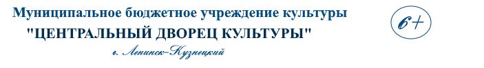 """МБУК """"Центральный дворец культуры"""""""